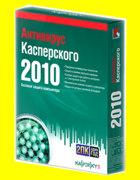 Kaspersky® Антивирус 2010